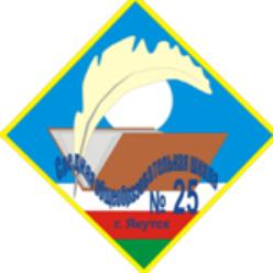 Средняя общеобразовательная школа №25 г.Якутска