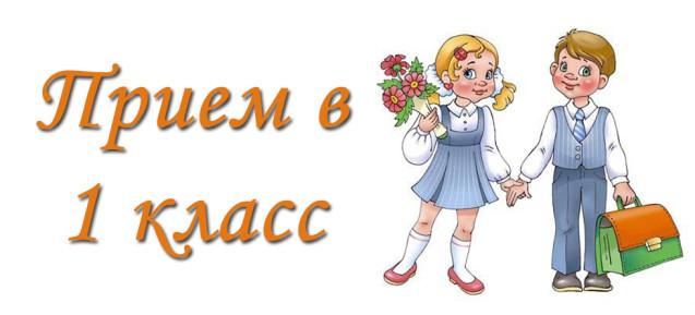 Приказы о зачислении в 1 класс на 2018-2019 уч.г