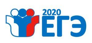 Рособрнадзор напоминает о сроках подачи заявлений на участие в ЕГЭ — 2020